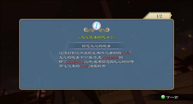 火影忍者:究极忍者风暴3pc截图1