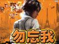 勿忘我官方��w中文版