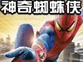 神奇蜘蛛侠(高自由度与高质量水准作品)
