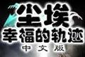 尘埃:幸福的轨迹中文破解版