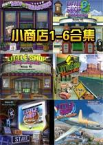 小商店1-6合集