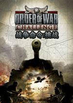 战争命令:挑战
