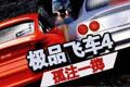 极品飞车4中文免安装版