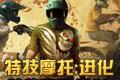 特技摩托:进化官方中文黄金版
