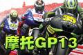 摩托GP13中文汉化版