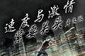 速度与激情:紧要关头中文破解版