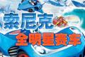 索尼克全明星赛车:变形完整中文版