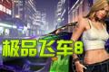 极品飞车8:地下狂飙2中文免安装版