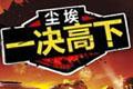 尘埃:一决高下/尘埃:决战中文汉化版