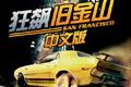 狂飙:旧金山完整中文版