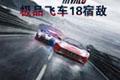 极品飞车18:宿敌官方中文版