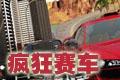 疯狂赛车 (Crazy Cars)完整硬盘版