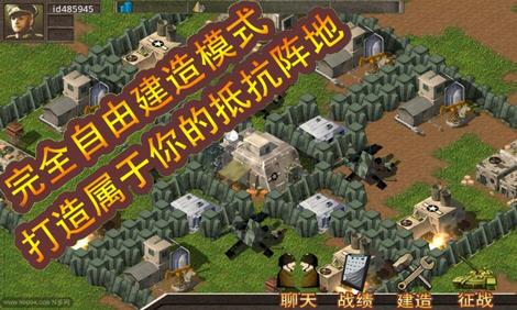 封神英雄榜手游_二战前线手机版下载-乐游网安卓下载