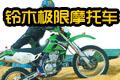 铃木极限摩托车(高仿摩托赛车游戏)