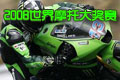 2008世界摩托大奖赛MOD版(2008 World Motorcycle Grand Prix MOD edition)完整硬盘版
