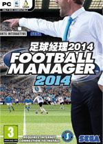 足球经理2014中文汉化版