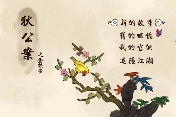 狄公案之金丝雀中文绿色版截图0