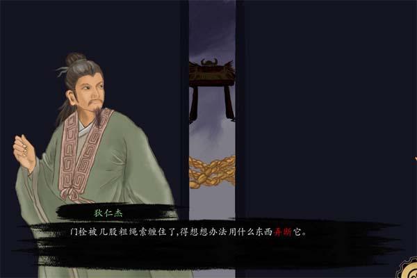 狄公案之金丝雀中文绿色版截图3