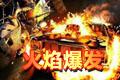火焰爆发中文硬盘版