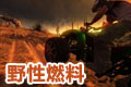 野性燃料中文免安装版