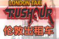 伦敦出租车(London Taxi Rushour)硬盘版