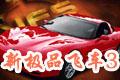 新极品飞车3(V-Rally 2: Expert Edition)硬盘版