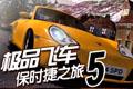 极品飞车5(保时捷之旅)硬盘版