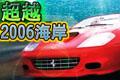 超越2006海岸(Outrun 2006)绿色硬盘版