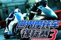 世界摩托车锦标赛3(Moto.GP.3.Ultimate.Racing.Technology)硬盘版