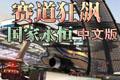 赛道狂飙:国家永恒简体中文硬盘版