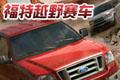 福特越野赛车(Ford Racing Off Road)硬盘版(带全解锁存档)