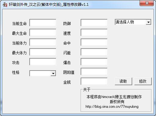 轩辕剑外传:汉之云修改器