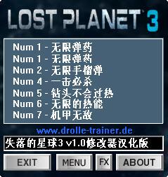失落的星球3修改器+7