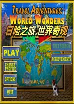 冒险之旅:世界奇观