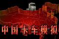 中国卡车模拟中文免安装版