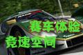 竞速空间:赛车体验(模拟真实驾驶的赛车游戏)