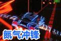 氮气冲锋 高清版(Nitronic Rush HD)完整硬盘版
