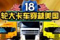 18轮大卡车穿越美国(dakache)绿色硬盘版