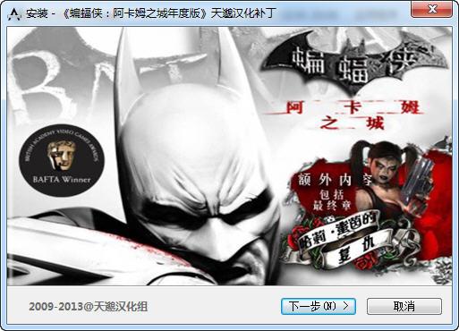 蝙蝠侠阿卡姆起源汉化补丁