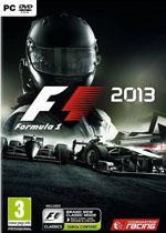 F12013游戏中文汉化版