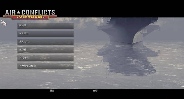 空中冲突:越南中文汉化版截图0