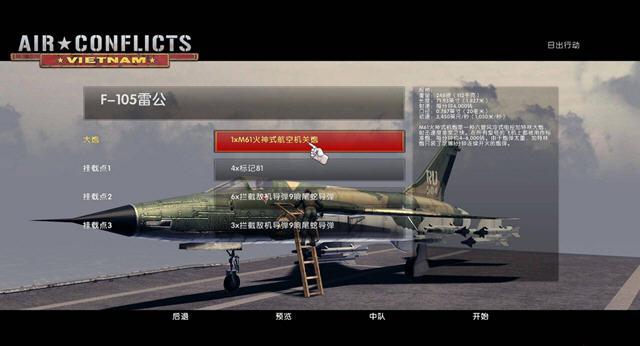 空中冲突:越南中文汉化版截图1