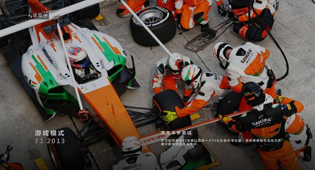 F12013游戏中文汉化版截图0