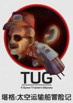 塔格:太空运输船冒险记