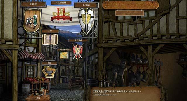 帝国时代2:被遗忘的帝国中文完美版截图0