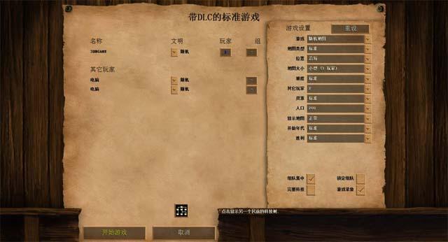 帝国时代2:被遗忘的帝国中文完美版截图2