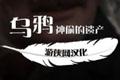 乌鸦:神偷的遗产中文汉化版