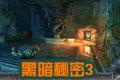 黑暗秘密3:祖产之谜中文典藏版