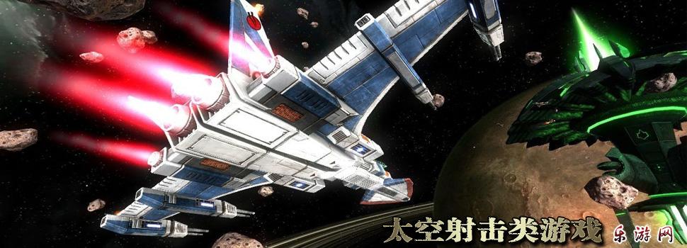 太空射击类游戏