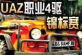 UAZ职业4驱锦标赛(UAZ Racing 4x4)硬盘版
